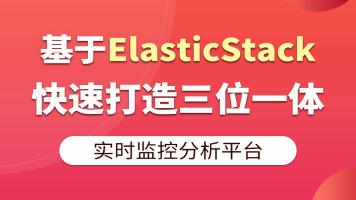 ES训练营/基于ElasticStack快速打造三位一体实时监控分析平台