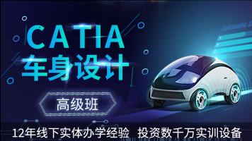 CATIA车身设计高级斑【鼎典教育】