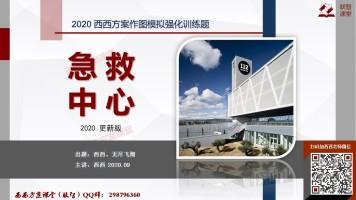 急救中心-2020精品模拟题-一级注册建筑师考试方案作图-西西方案