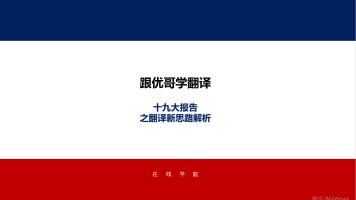 十九大报告之翻译新思路解析01