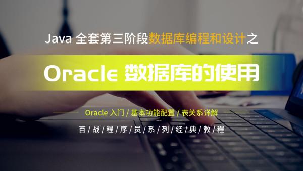 Oracle数据库的使用【百战程序员】