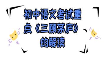 初中语文考试重点《三顾茅庐》的解读