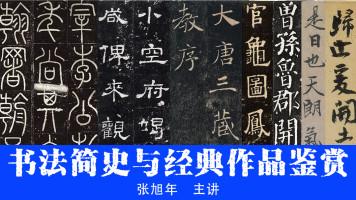 中国书法简史与经典作品鉴赏
