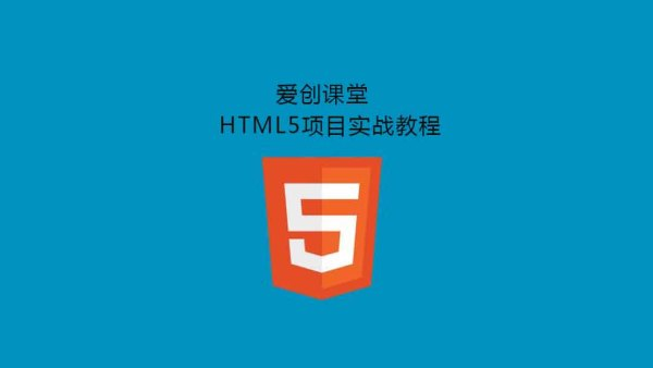 HTML5项目实战课程
