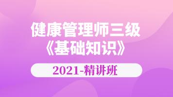 2021年三级健康管理师《基础知识》-精讲班
