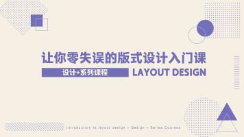 设计+系列课程 让你零失误的版式设计课