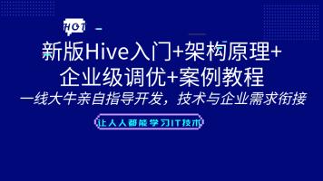 新版Hive入门+架构原理+企业级调优+案例教程