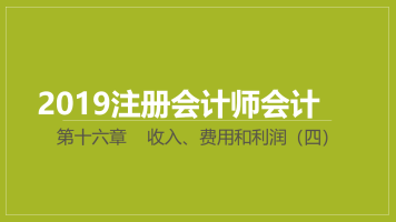 2019注册会计师cpa注会小吕老师-会计