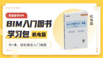 BIM入门学习图书包-机电专业