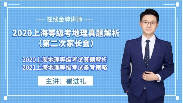 2020上海等级考地理真题解析(第二次家长会)