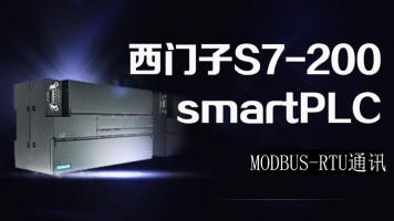 S7-200 SMART PLC 与组态王通讯 及MODBUS-RTU通讯