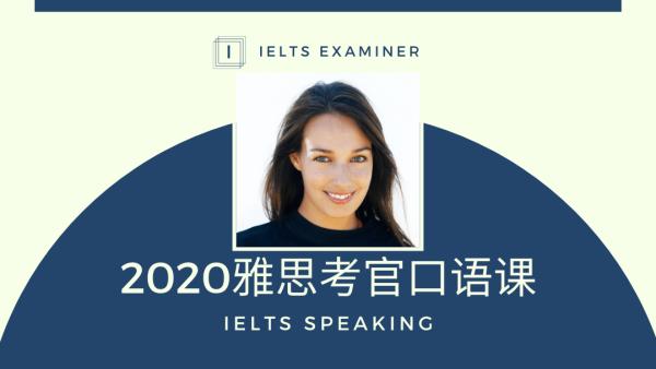 2020雅思考官口语课 (IELTS Speaking)