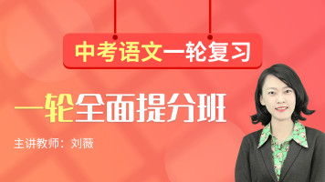 中考语文一轮强化复习:全面提分班(刘薇主讲)