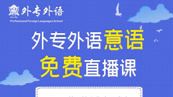 外专外语意语试听课——直播