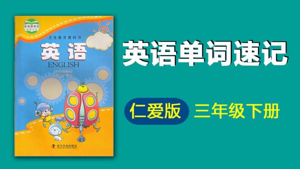 科普版仁爱版三年级下册同步英语单词自然拼读高效速记