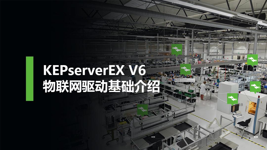 KEPserverEX V6物联网驱动基础介绍