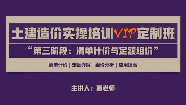 土建造价VIP定制班|第三阶段:清单计价与定额组价