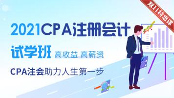 【年终特惠课】2021年CPA注册会计全六科训练营