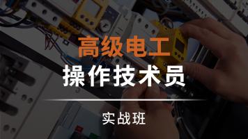 高级电工操作技术员实战班【鼎典教育】