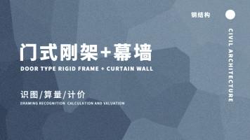 钢结构门式刚架+幕墙-土建工程造价案例实操【启程学院】