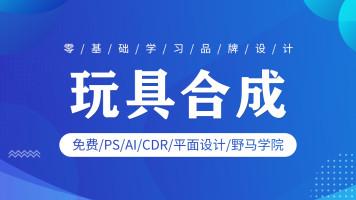 野马学院【免费】玩具合成设计/PS/AI/平面设计/海报设计