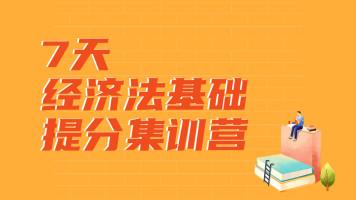 7天经济法基础提分集训营
