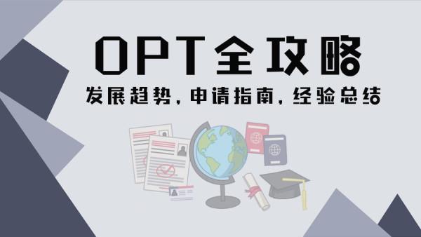 OPT政策简介