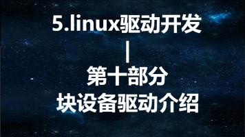 块设备驱动介绍—5.linux驱动开发第十部分