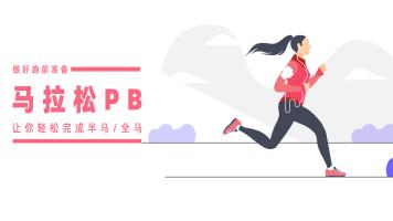 马拉松PB训练-如何突破自身极限,打破跑马记录,半程破纪录教学