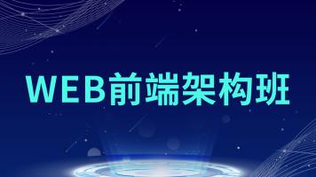 web前端架构高薪班【职通教育】