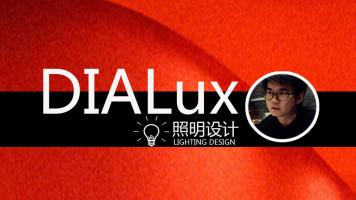 照明设计软件DIALux零基础入门到精通课程
