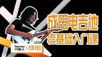 成田电吉他入门课程-从零开始学习电吉他