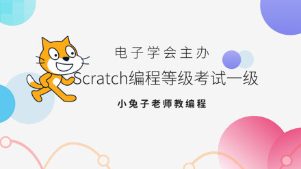 电子学会全国青少年图形化编程Scratch编程等级考试一级 11课时