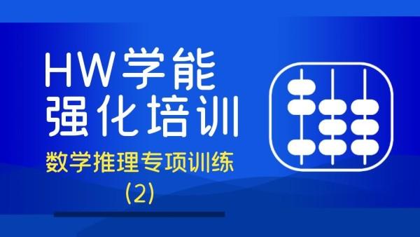 少儿英语培训班,HW学能培训-语言专项(2)