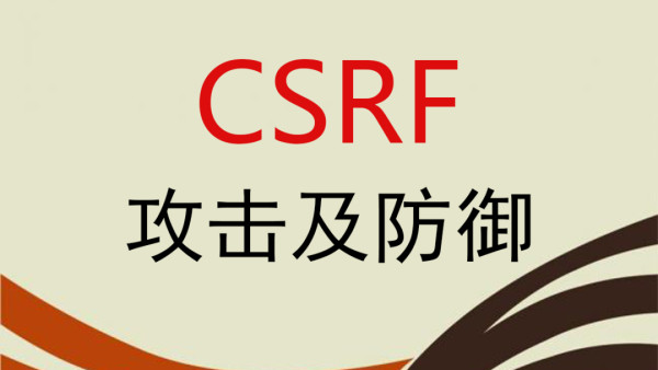 CSRF的攻击以及防御