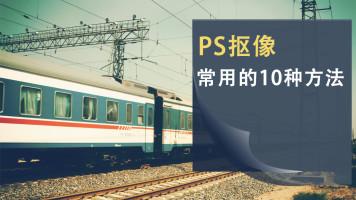 PS 高级抠像精品公开课【数码照片抠像必备技能】