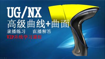 UG/NX高级曲线+曲面VIP实战课程+录播练习+直播解答