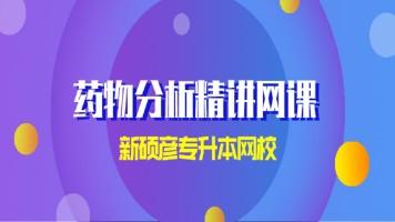 天津专升本-新硕彦教育-药物分析(录播课)