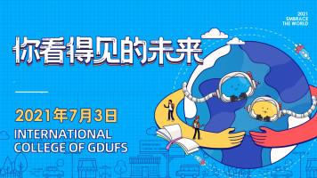 广外国际学院2021年开放日