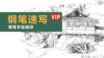 【VIP】适合小白《钢笔速写》美术/绘画/素描/手绘/插画/线条画画