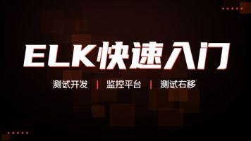 测试开发系列之-ELK入门
