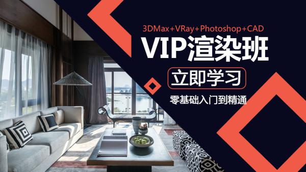 【平鼎堂教育】3dmax室内外效果图VIP空间表现与后期