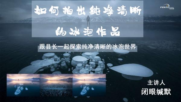 风光摄影如何拍摄冰雪题材/摄影/后期/PS