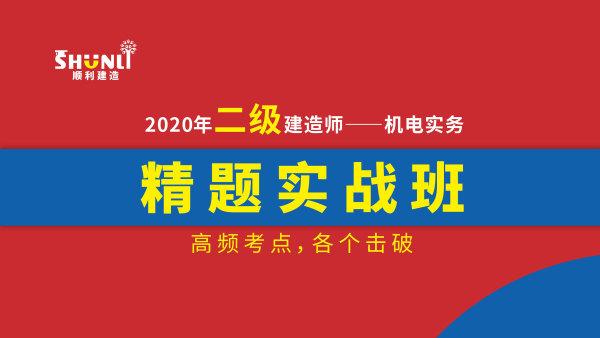 2020年二级建造师二建机电实务精题实战班