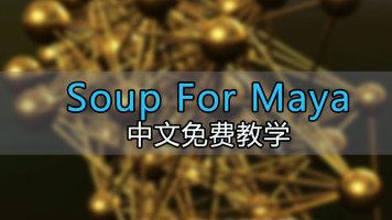 Soup_for_Maya中文免费教学