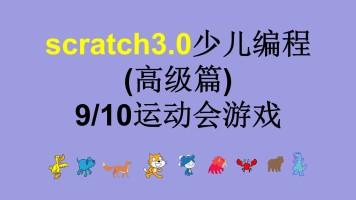 scratch3.0少儿编程(高级篇)9运动会