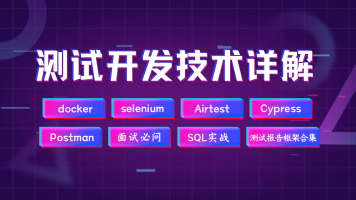 【码同学】软件测试/接口/自动化/性能/测试开发/安全系列公开课
