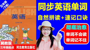 冀教版五年级下册同步英语单词自然拼读高效速记