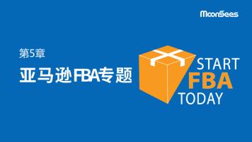亚马逊FBA专题