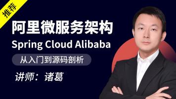 阿里微服务架构Spring Cloud Alibaba从入门到源码剖析